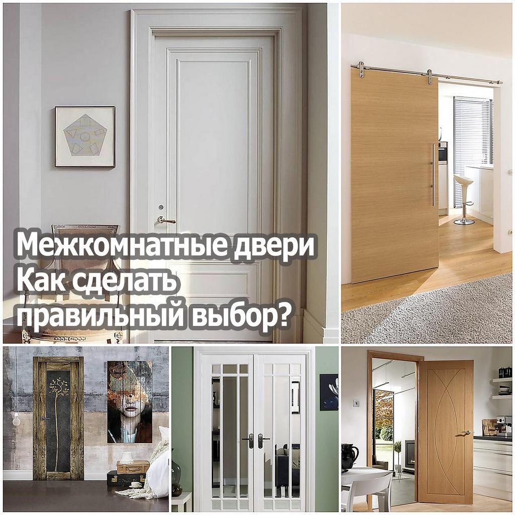 Межкомнатные двери. Как сделать правильный выбор
