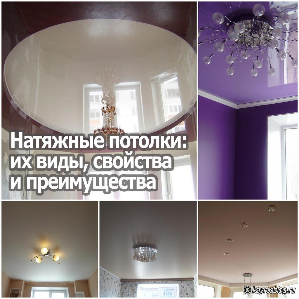 Натяжные потолки: их виды, свойства и преимущества