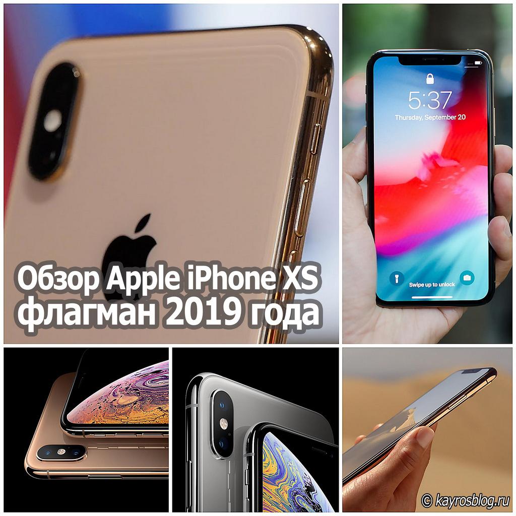 Обзор Apple iPhone XS -флагман 2019 года