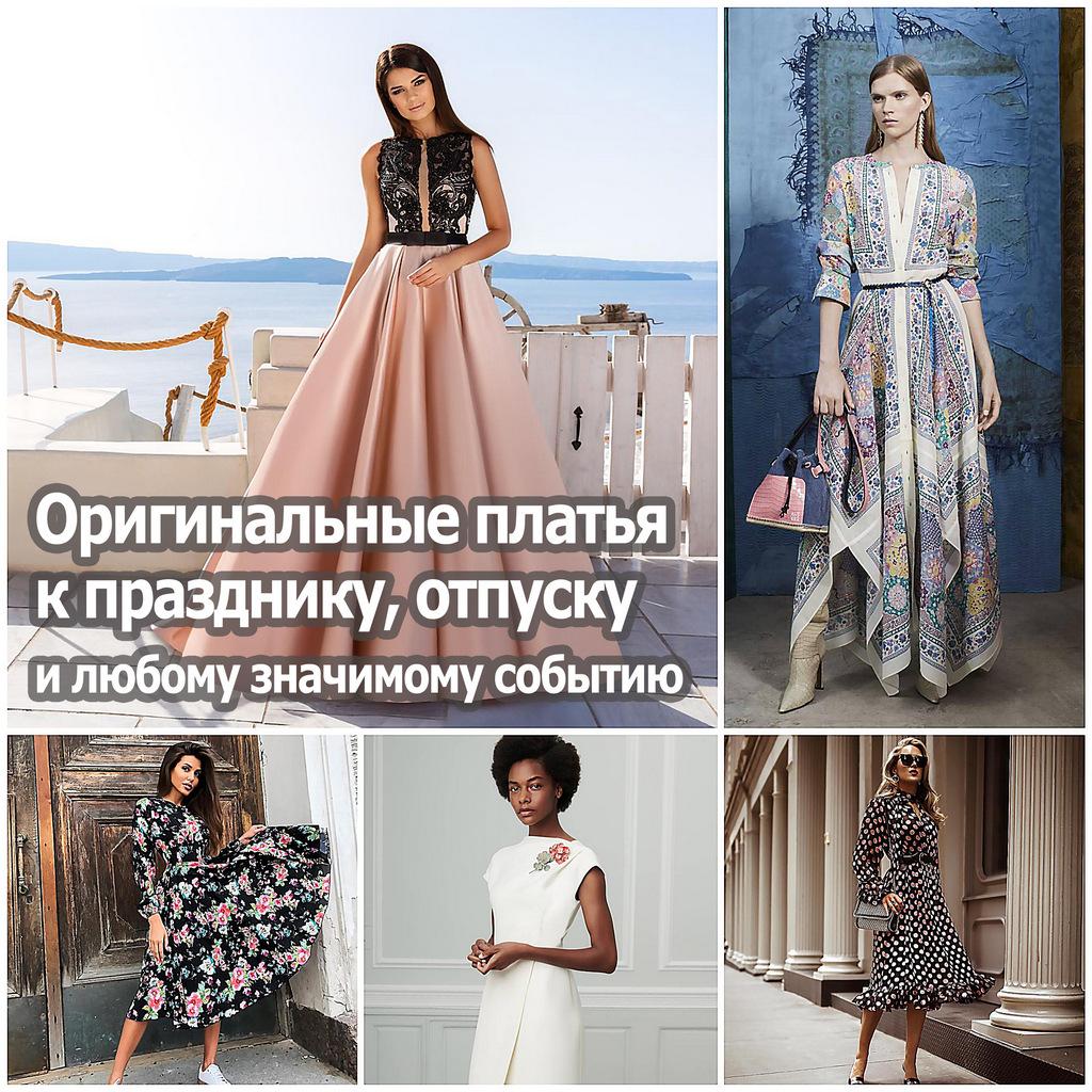 Оригинальные платья к празднику, отпуску и любому значимому событию