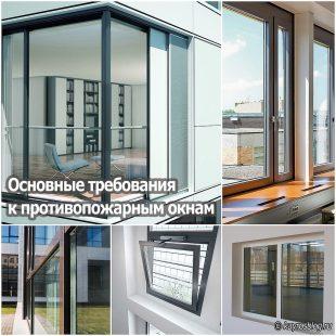 Основные требования к противопожарным окнам