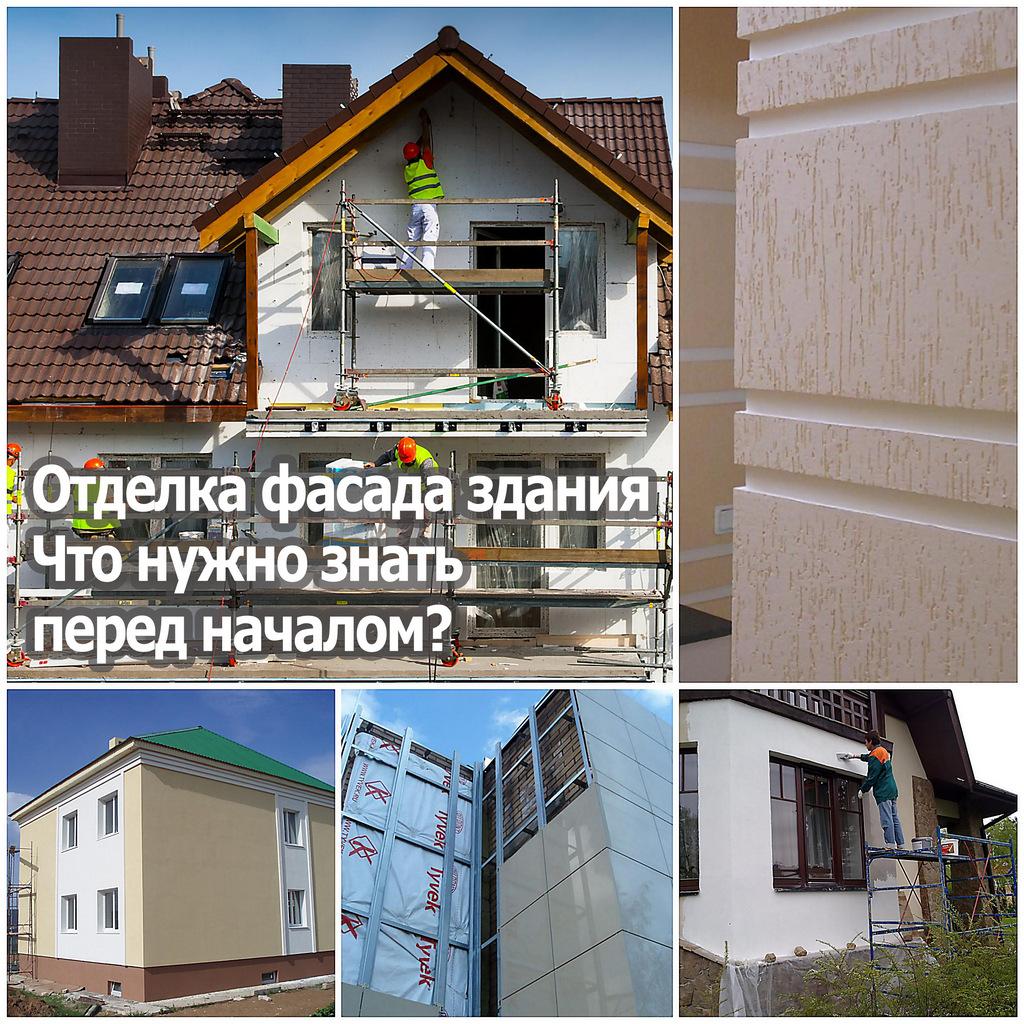 Отделка фасада здания - что нужно знать перед началом