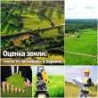 Оценка земли тонкости процедуры в Украине