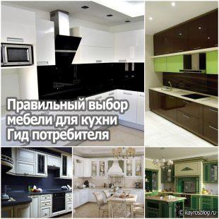 Правильный выбор мебели для кухни - гид потребителя
