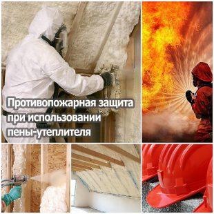 Противопожарная защита при использовании пены-утеплителя
