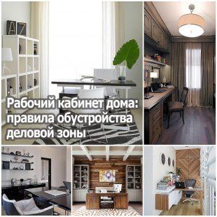Рабочий кабинет дома: правила обустройства деловой зоны