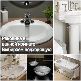 Раковина в ванной комнате. Выбираем подходящую