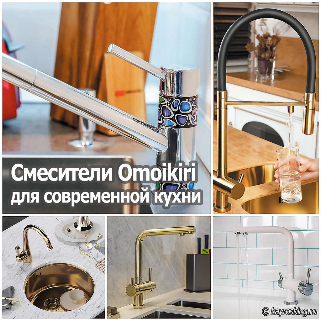 Смесители Omoikiri для современной кухни