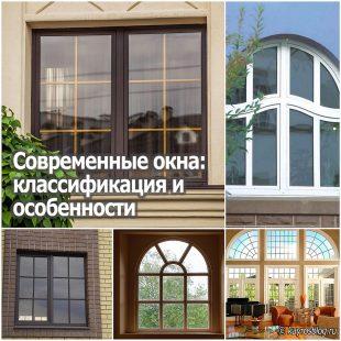Современные окна классификация и особенности
