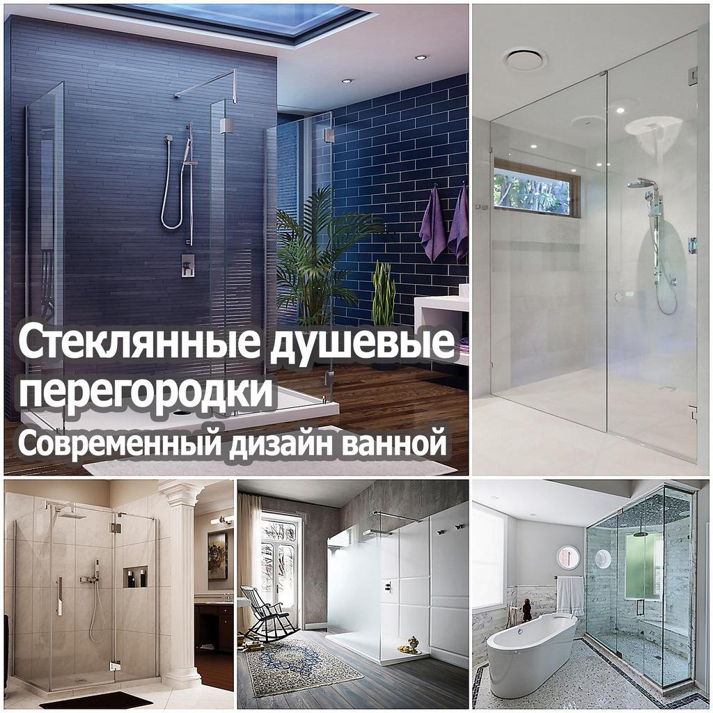 Стеклянные душевые перегородки - современный дизайн ванной