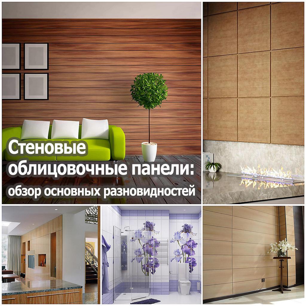 Стеновые облицовочные панели обзор основных разновидностей