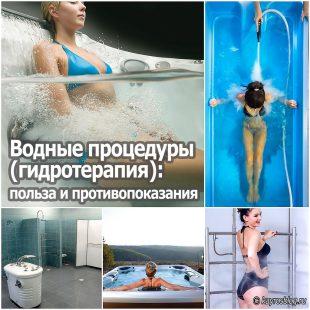 Водные процедуры (гидротерапия) польза и противопоказания
