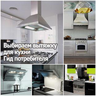 Выбираем вытяжку для кухни - гид потребителя