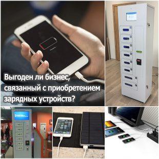 Выгоден ли бизнес, связанный с приобретением зарядных устройств