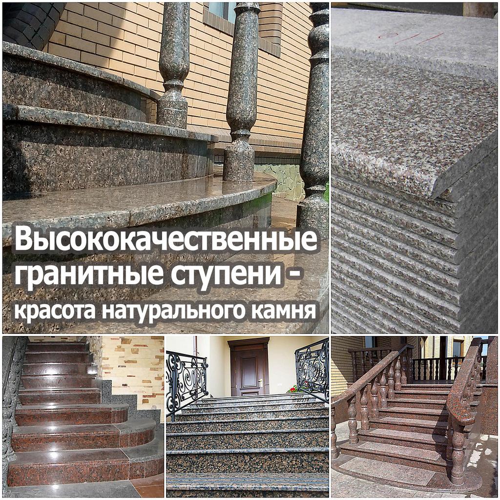 Высококачественные гранитные ступени - красота натурального камня
