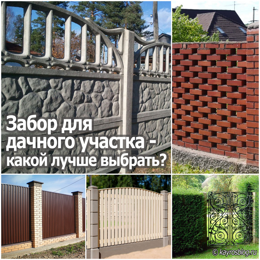 Забор для дачного участка - какой лучше выбрать