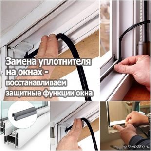 Замена уплотнителя на окнах - восстанавливаем защитные функции окна
