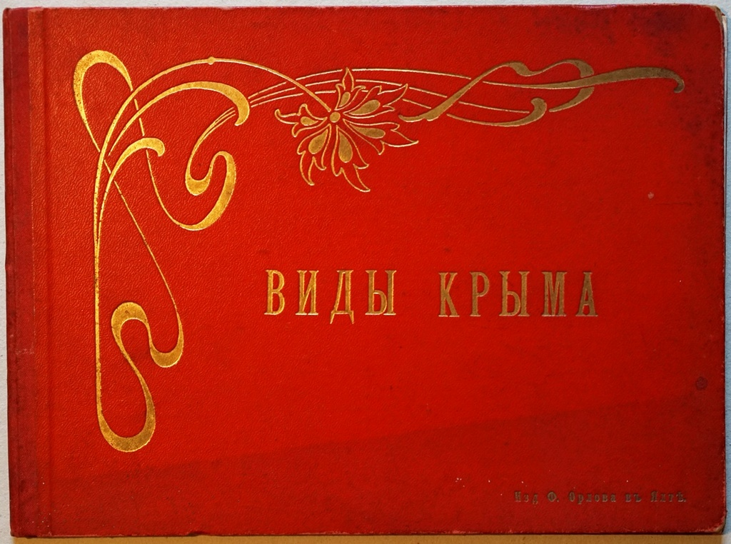виды Крыма Альбом фототипий (1900-ые годы)