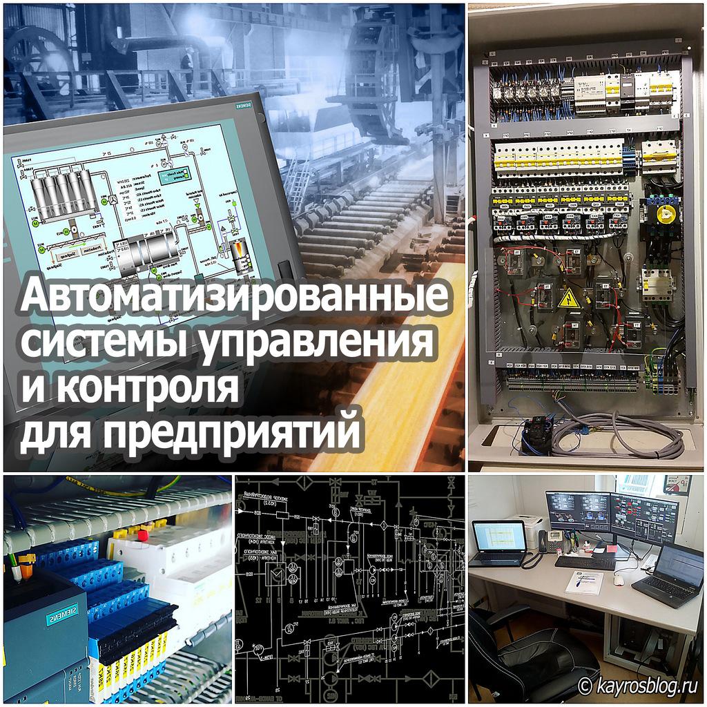 Автоматизированные системы управления и контроля для предприятий