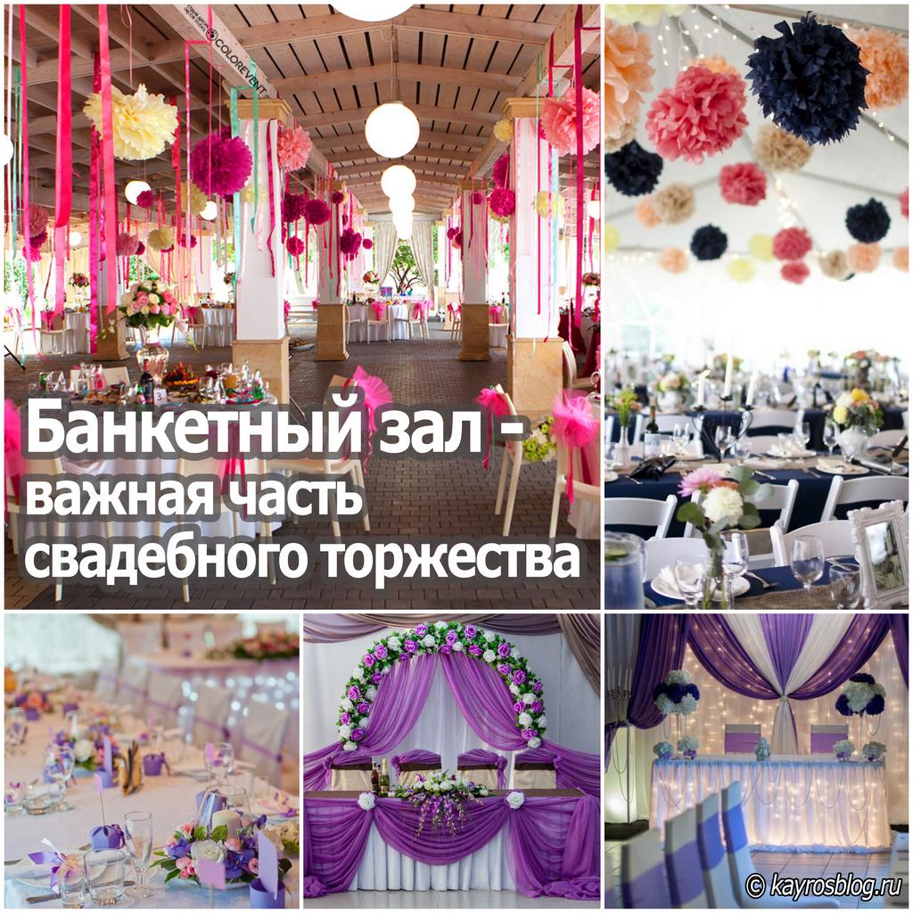 Банкетный зал - важная часть свадебного торжества