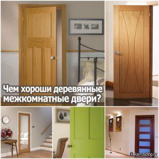 Чем хороши деревянные межкомнатные двери