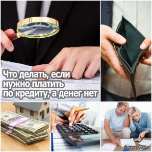 Что делать, если нужно платить по кредиту, а денег нет