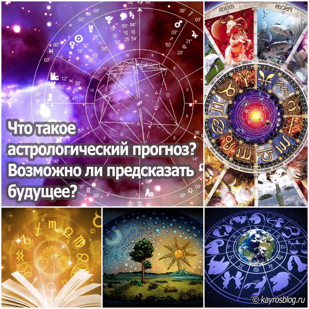 Что такое астрологический прогноз? Возможно ли предсказать будущее?