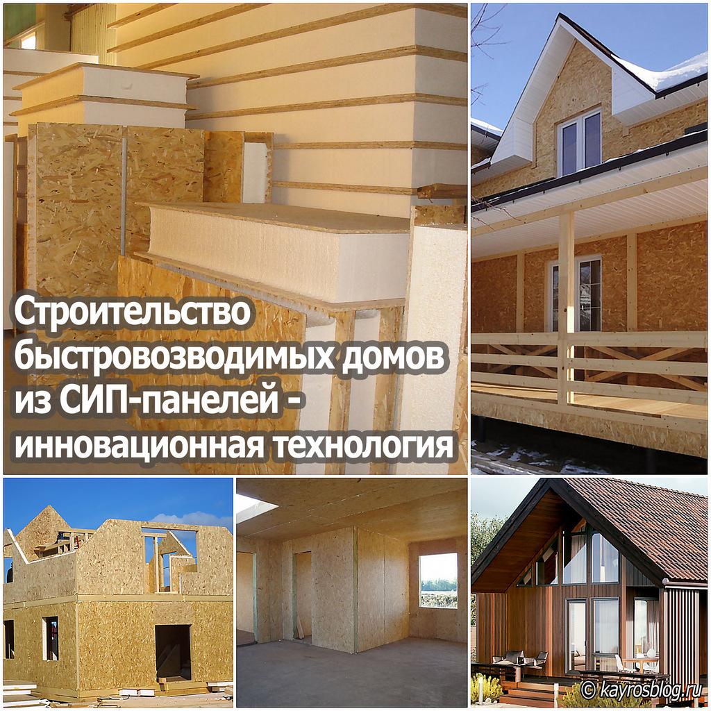 Cтроительство быстровозводимых домов из СИП-панелей - инновационная технология