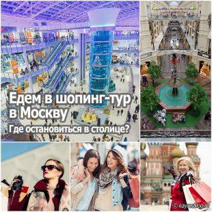 Едем в шопинг-тур в Москву - где остановиться в столице?