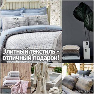 Элитный текстиль - отличный подарок