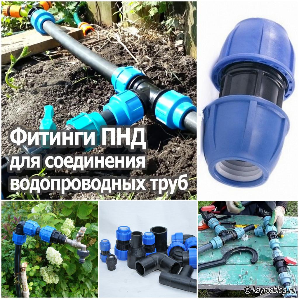 Фитинги ПНД для соединения водопроводных труб