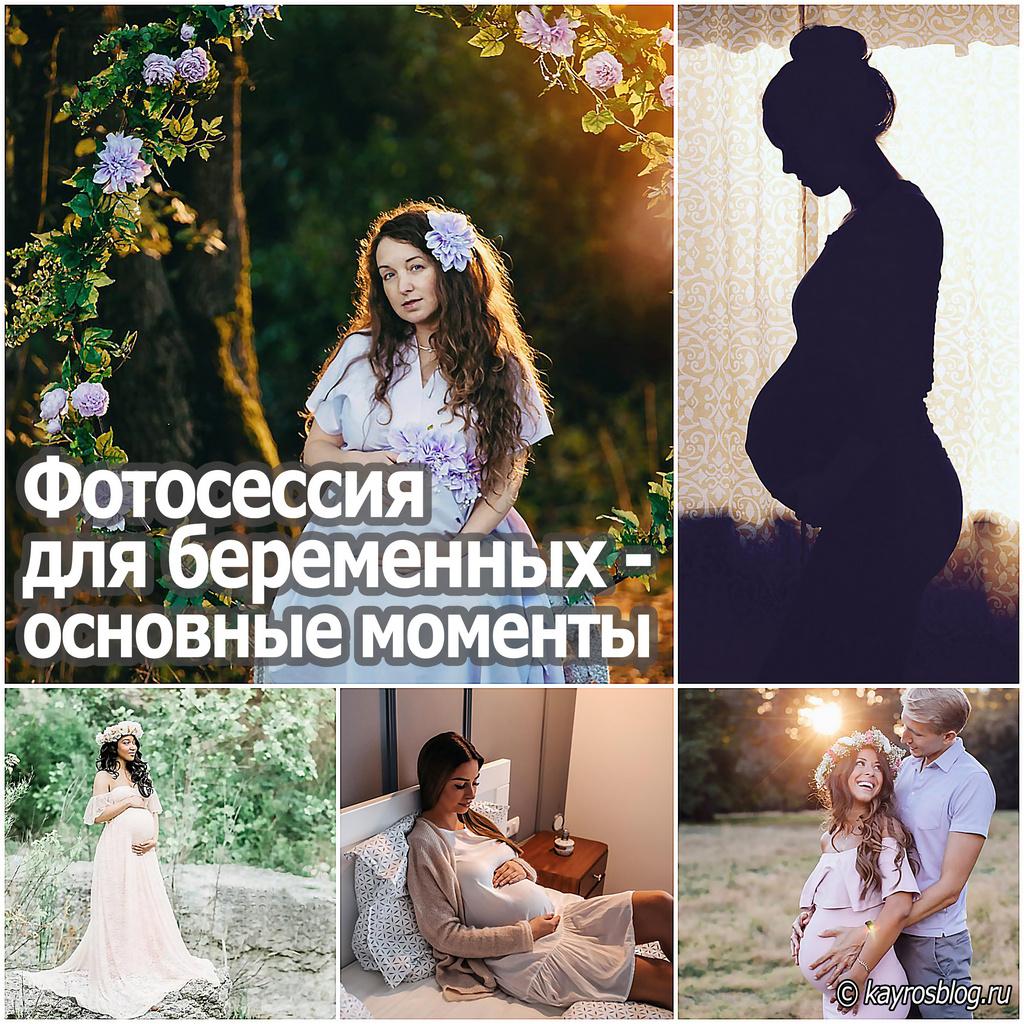 Фотосессия для беременных - основные моменты