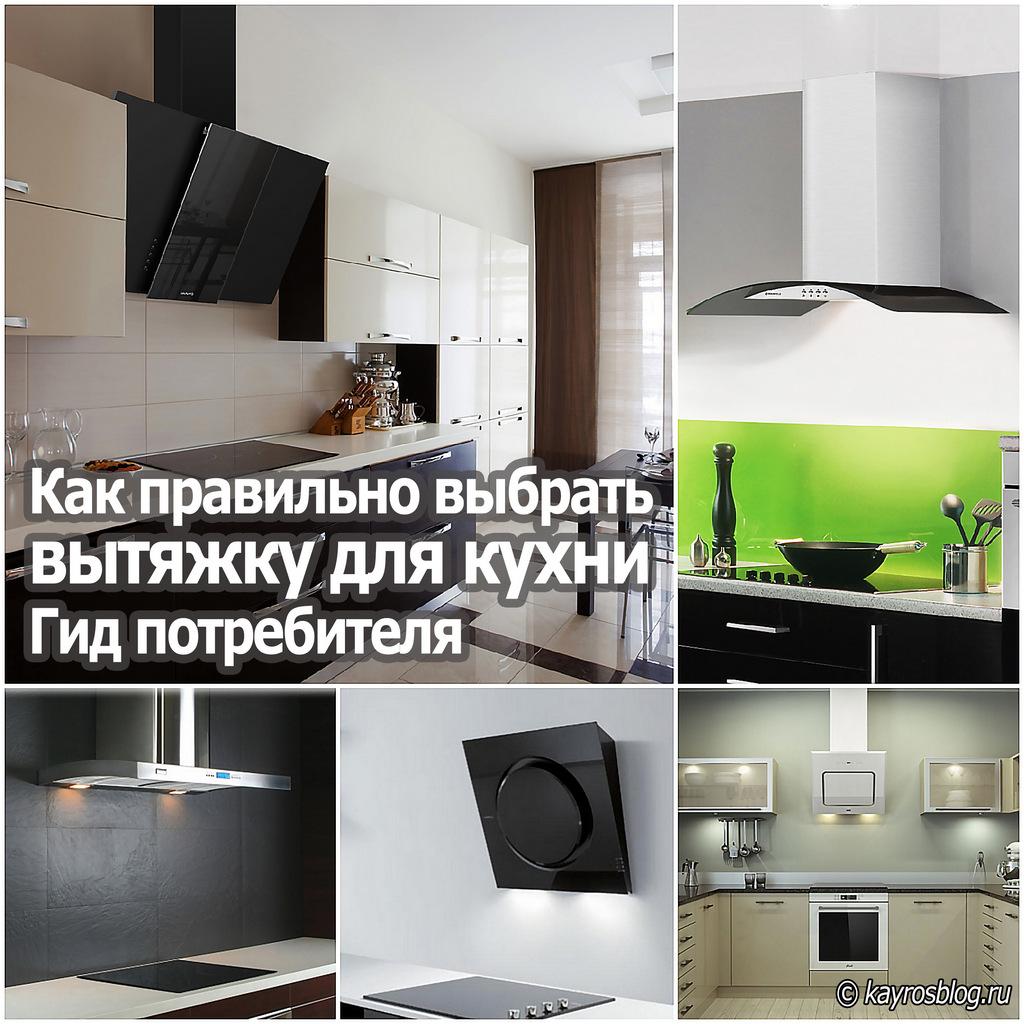 Как правильно выбрать вытяжку для кухни - гид потребителя
