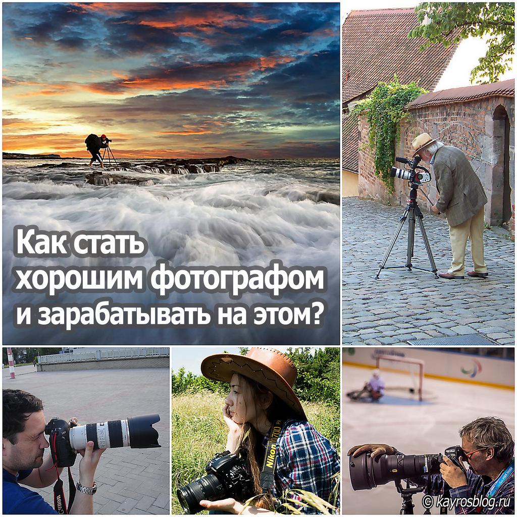Как стать хорошим фотографом и зарабатывать на этом