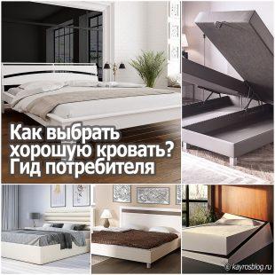 Как выбрать хорошую кровать? Гид потребителя