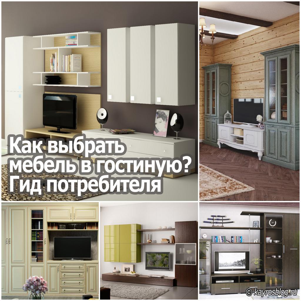 Как выбрать мебель в гостиную Гид потребителя