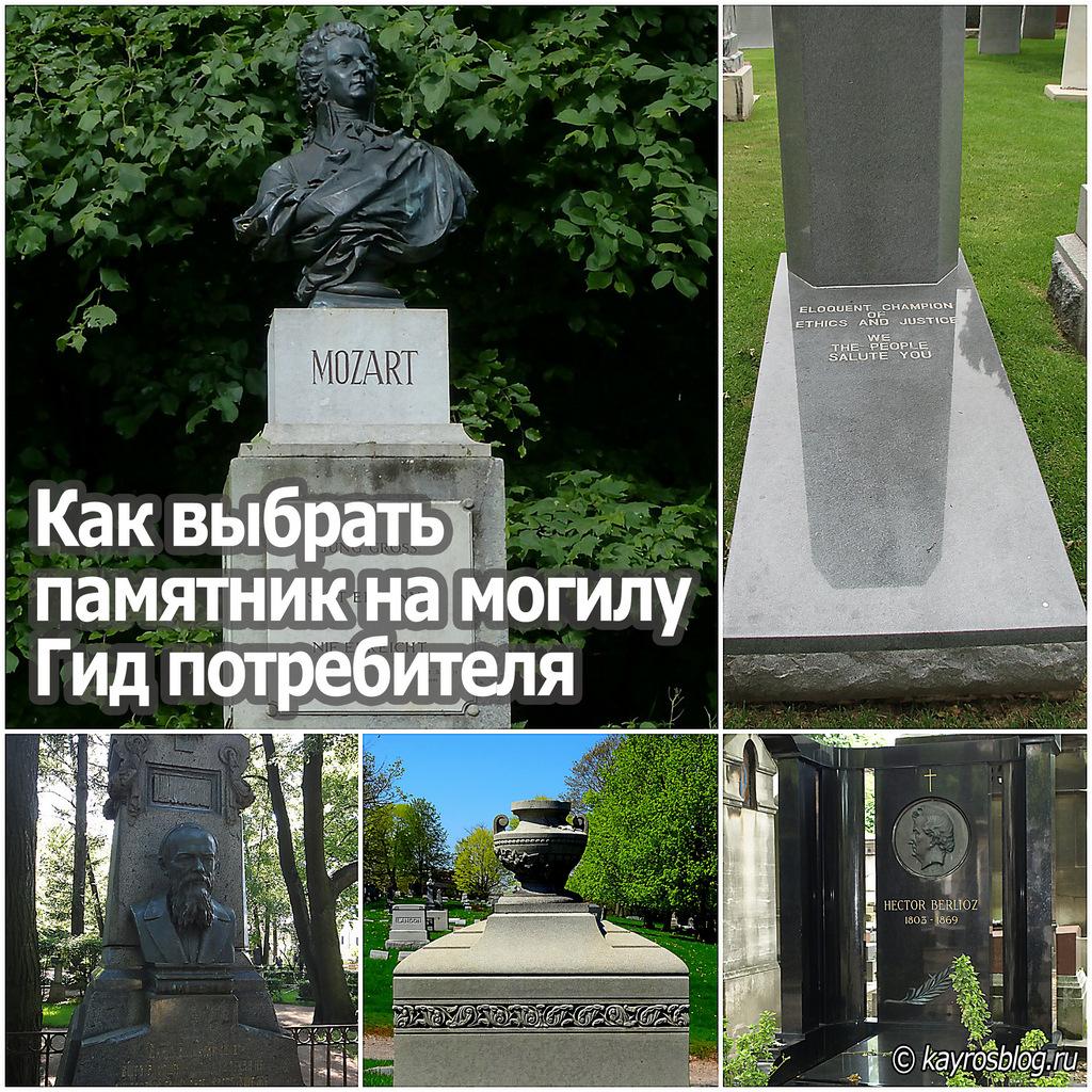 Как выбрать памятник на могилу - гид потребителя