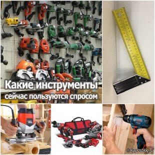 Какие инструменты сейчас пользуются спросом