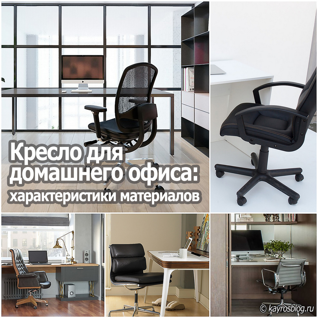 Кресло для домашнего офиса характеристики материалов
