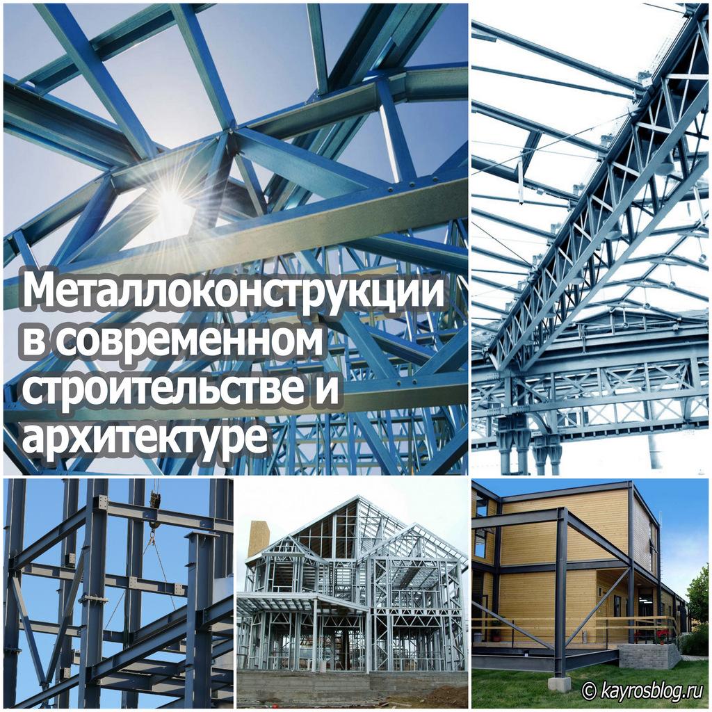 Металлоконструкции в современном строительстве и архитектуре