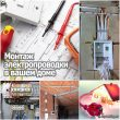Монтаж электропроводки в вашем доме