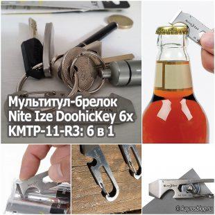 Мультитул-брелок Nite Ize DoohicKey 6x KMTP-11-R3 6 в 1