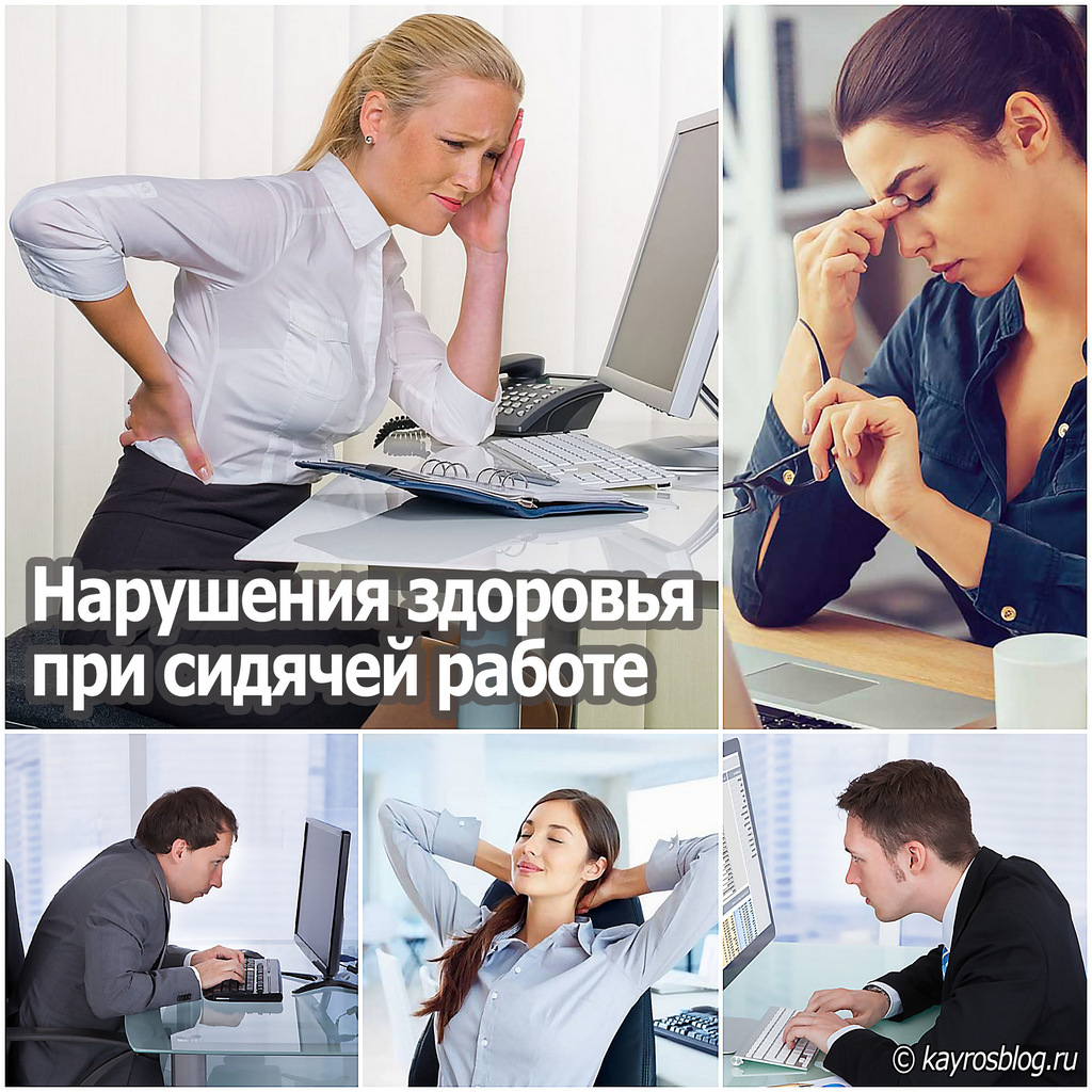 Нарушения здоровья при сидячей работе