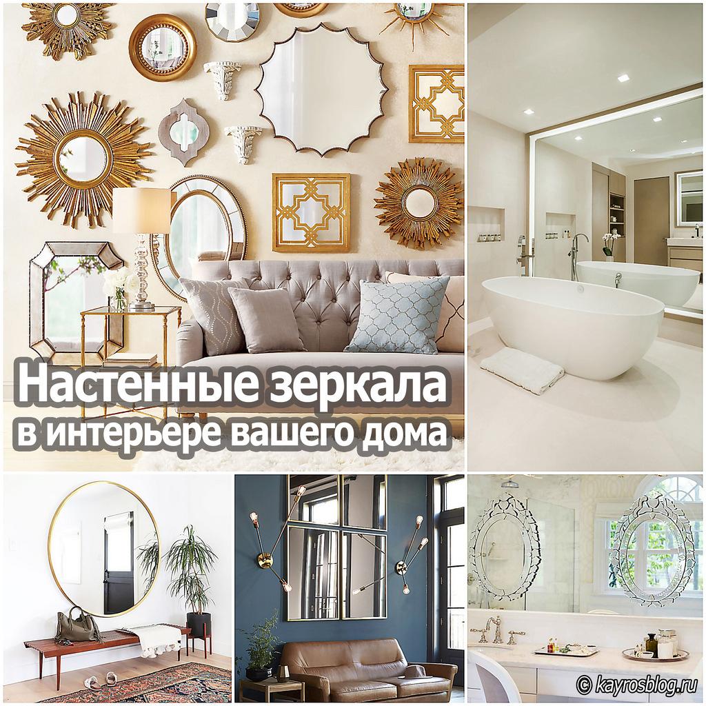 Настенные зеркала в интерьере вашего дома