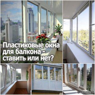 Пластиковые окна для балкона - ставить или нет