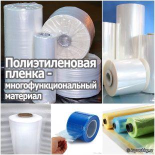 Полиэтиленовая пленка - многофункциональный материал