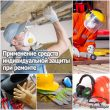 Применение средств индивидуальной защиты при ремонте