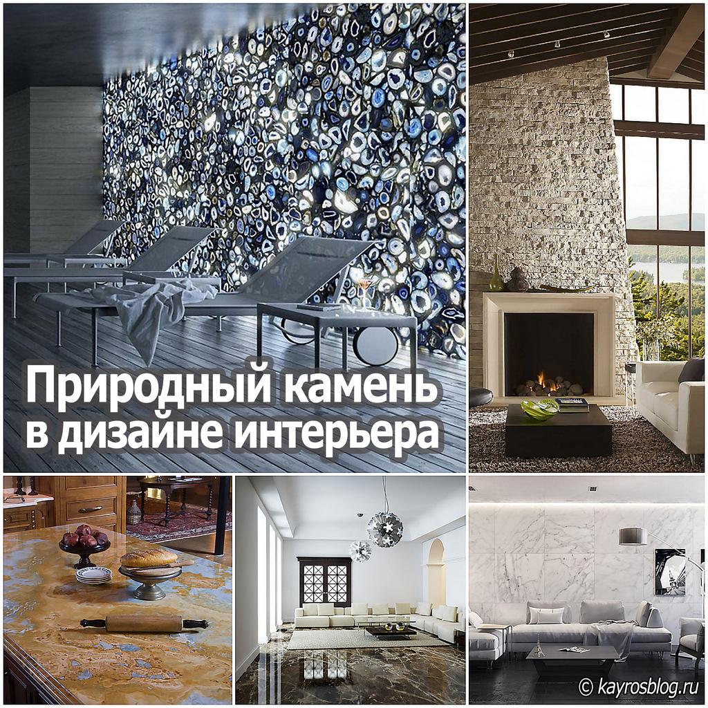 Природный камень в дизайне интерьера