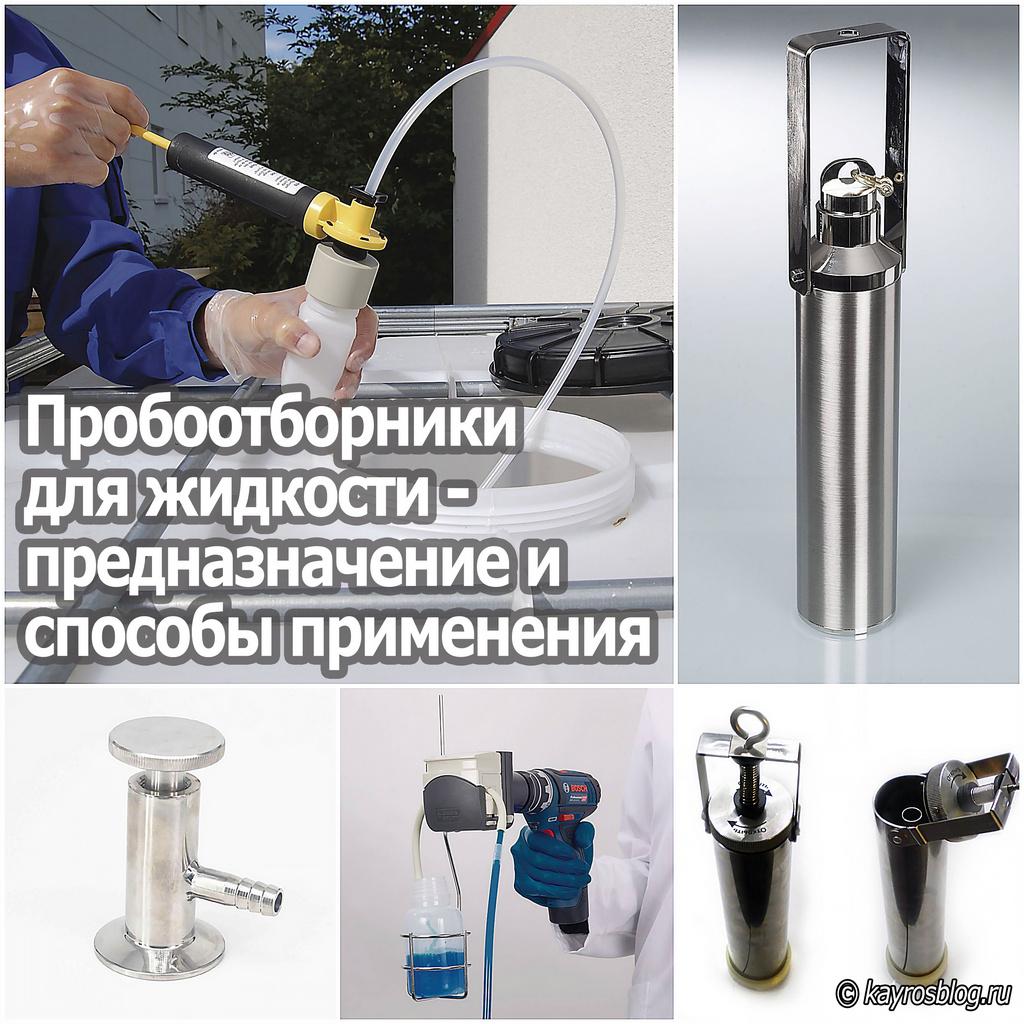Пробоотборники для жидкости - предназначение и способы применения