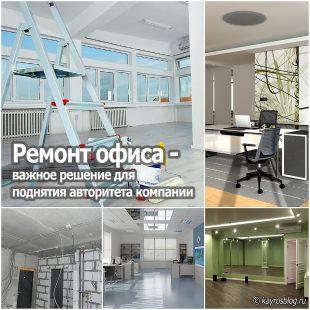 Ремонт офиса - важное решение для поднятия авторитета компании